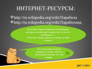 ДИТ © 2014 ИНТЕРНЕТ-РЕСУРСЫ: http://ru.wikipedia.org/wiki/Парабола http://ru.