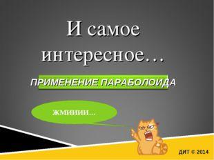 ДИТ © 2014 И самое интересное… ЖМИИИИ…