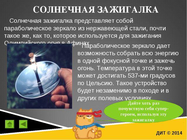 СОЛНЕЧНАЯ ЗАЖИГАЛКА ДИТ © 2014 Солнечная зажигалка представляет собой парабол...