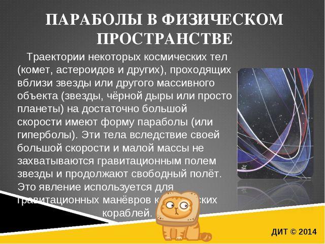 ДИТ © 2014 ПАРАБОЛЫ В ФИЗИЧЕСКОМ ПРОСТРАНСТВЕ Траектории некоторых космически...