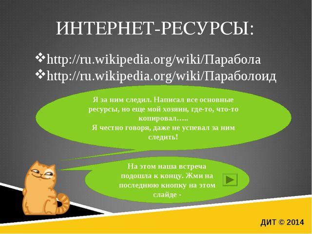 ДИТ © 2014 ИНТЕРНЕТ-РЕСУРСЫ: http://ru.wikipedia.org/wiki/Парабола http://ru....