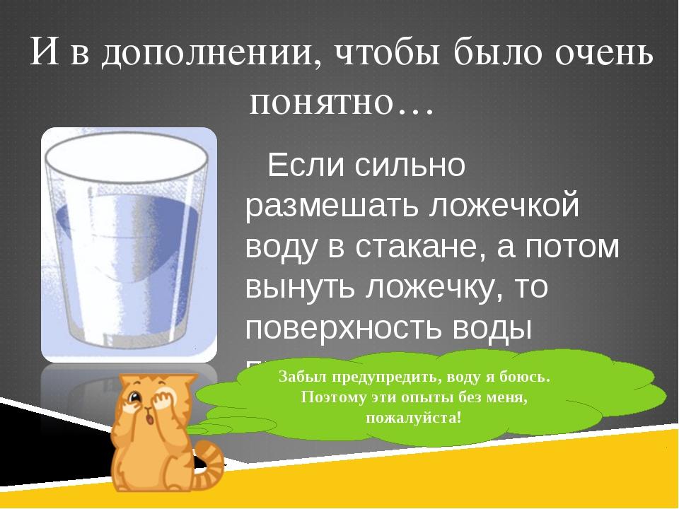 Если сильно размешать ложечкой воду в стакане, а потом вынуть ложечку, то по...