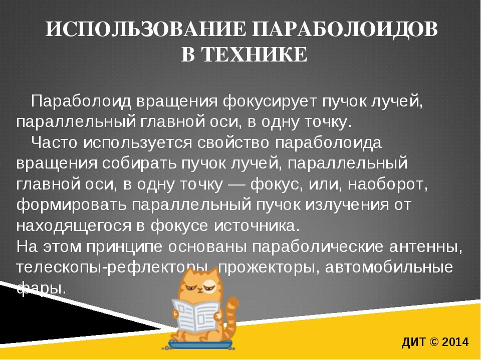 ДИТ © 2014 ИСПОЛЬЗОВАНИЕ ПАРАБОЛОИДОВ В ТЕХНИКЕ Параболоид вращения фокусируе...