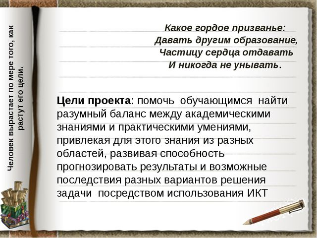 Какое гордое призванье: Давать другим образование, Частицу сердца отдавать И...