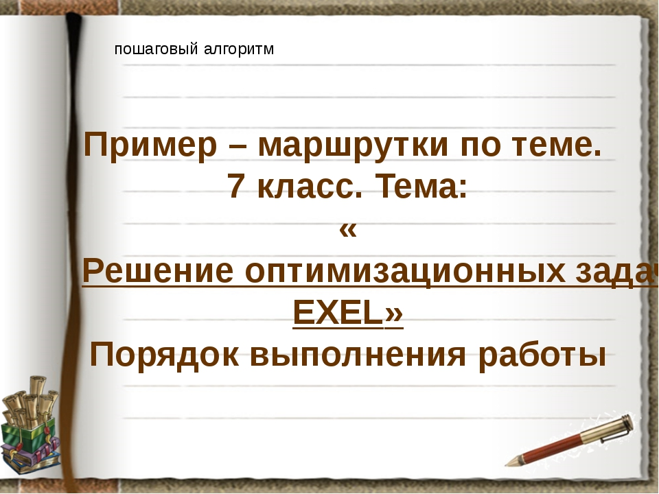 Пример – маршрутки по теме. 7 класс. Тема: «Решение оптимизационных задач в E...