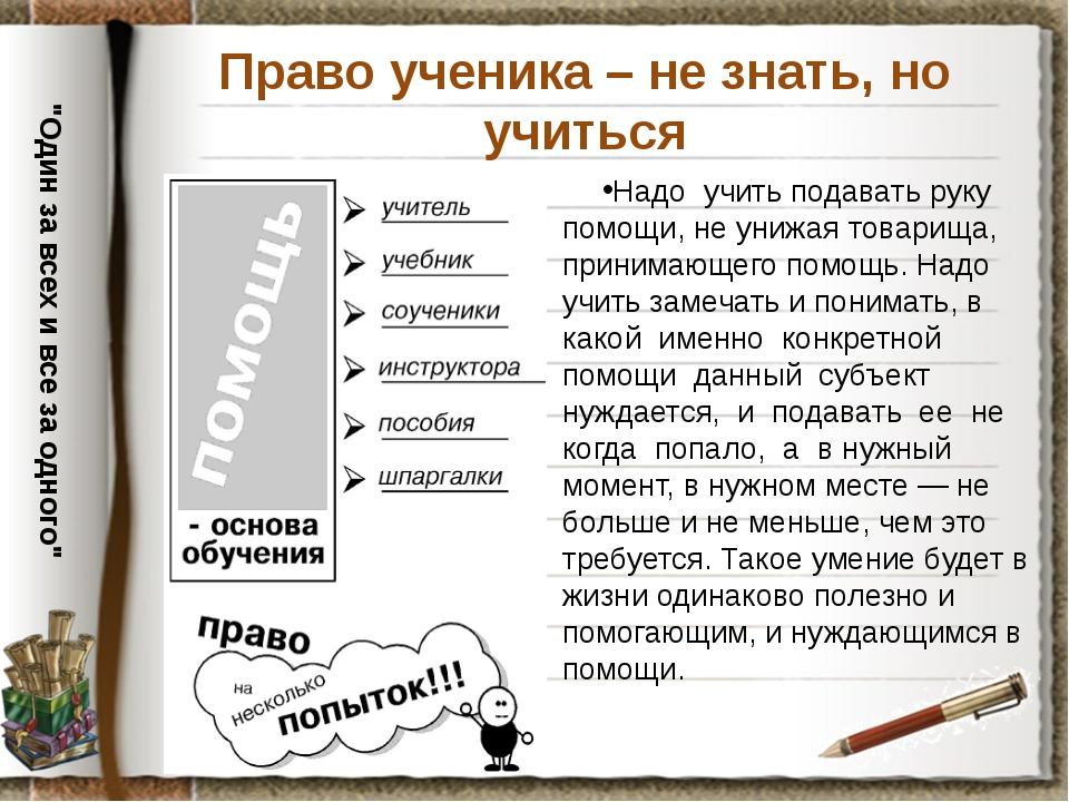 Право ученика – не знать, но учиться Надо учить подавать руку помощи, не униж...