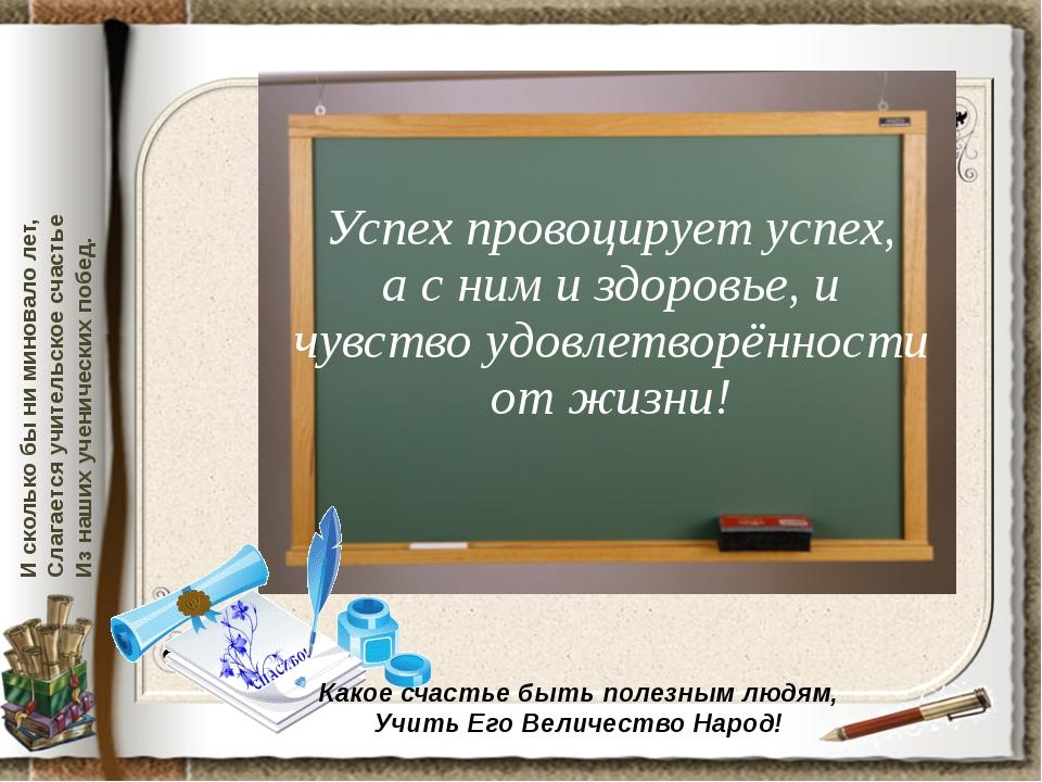 Успех провоцирует успех, а с ним и здоровье, и чувство удовлетворённости от...