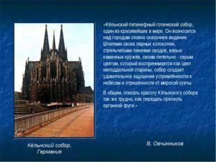 «Кёльнский пятинефный готический собор, один из красивейших в мире. Он вознос