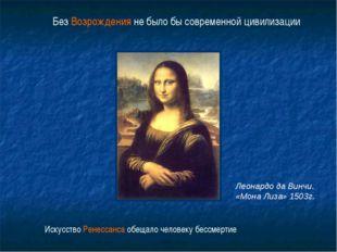 Без Возрождения не было бы современной цивилизации Искусство Ренессанса обеща
