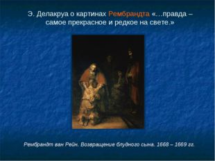 Э. Делакруа о картинах Рембрандта «…правда – самое прекрасное и редкое на све