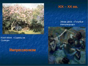 Импрессионизм Клод Моне. «Сирень на Солнце» Эдгар Дега. «Голубые танцовщицы»