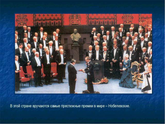 В этой стране вручаются самые престижные премии в мире – Нобелевские.