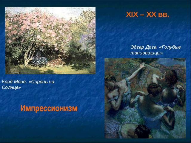 Импрессионизм Клод Моне. «Сирень на Солнце» Эдгар Дега. «Голубые танцовщицы»...