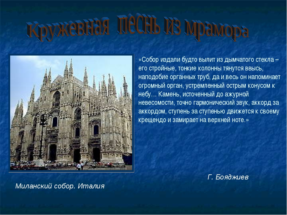 «Собор издали будто вылит из дымчатого стекла – его стройные, тонкие колонны...
