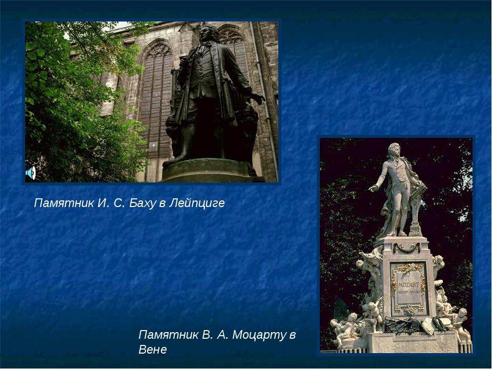 Памятник И. С. Баху в Лейпциге Памятник В. А. Моцарту в Вене