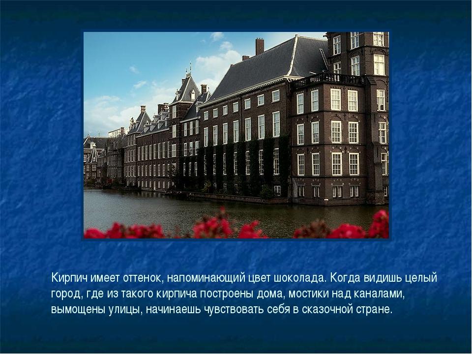 Кирпич имеет оттенок, напоминающий цвет шоколада. Когда видишь целый город, г...