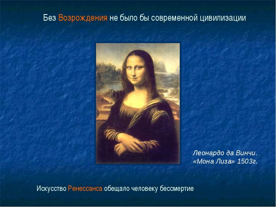 Без Возрождения не было бы современной цивилизации Искусство Ренессанса обеща...