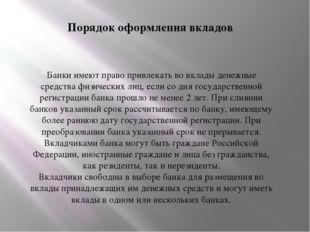 Порядок оформления вкладов Банки имеют право привлекать во вклады денежные ср