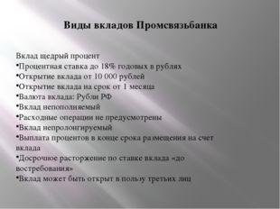 Виды вкладов Промсвязьбанка Вклад щедрый процент Процентная ставка до 18% год
