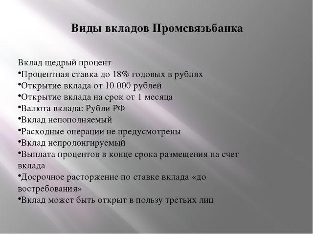 Виды вкладов Промсвязьбанка Вклад щедрый процент Процентная ставка до 18% год...