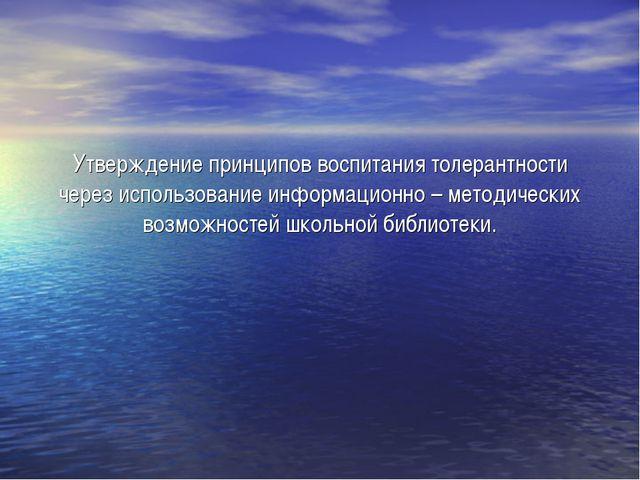 Утверждение принципов воспитания толерантности через использование информацио...