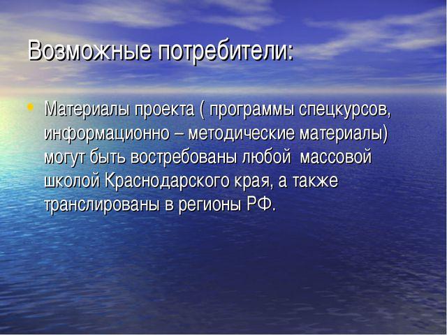 Возможные потребители: Материалы проекта ( программы спецкурсов, информационн...