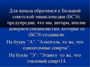 Для начала обратимся к Большой советской энциклопедии (БСЭ), предупредив, чт