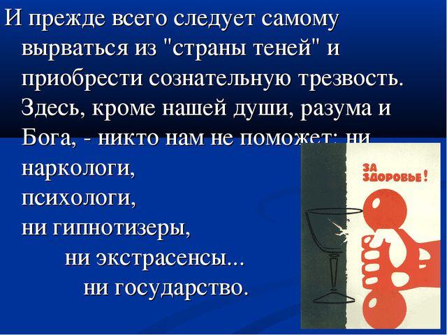 """И прежде всего следует самому вырваться из """"страны теней"""" и приобрести сознат..."""