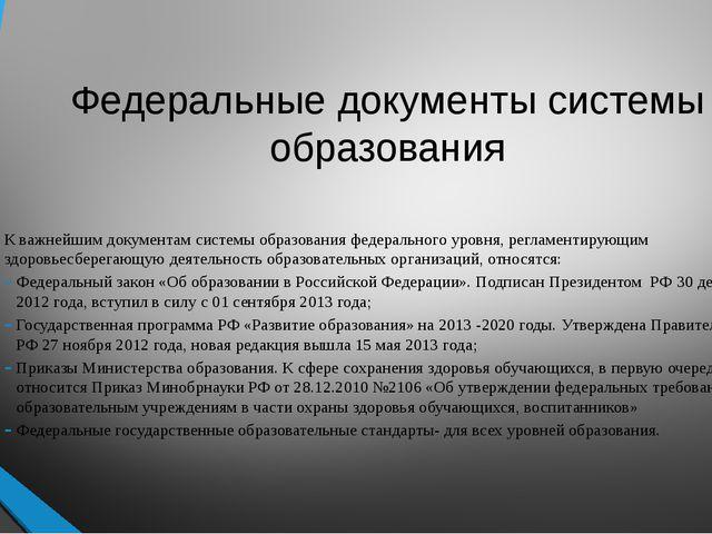 Федеральные документы системы образования К важнейшим документам системы обра...