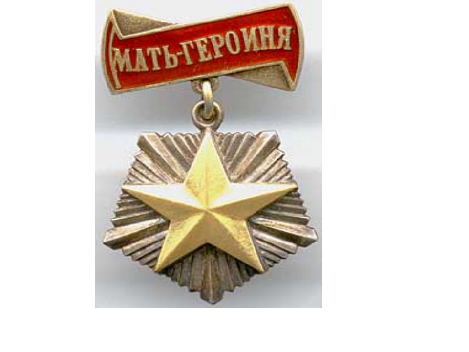 Орден «Мать – героиня»