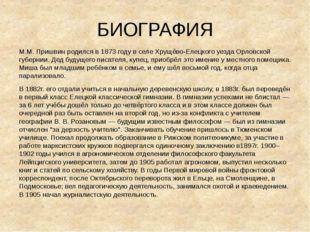 БИОГРАФИЯ М.М.Пришвин родился в 1873 году в селе Хрущёво-Елецкого уезд