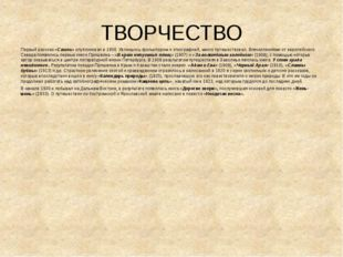 ТВОРЧЕСТВО Первый рассказ «Сашок» опубликовал в 1906. Увлекшись фольклором и