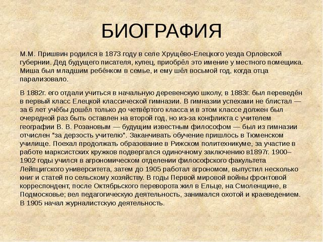 БИОГРАФИЯ М.М.Пришвин родился в 1873 году в селе Хрущёво-Елецкого уезд...