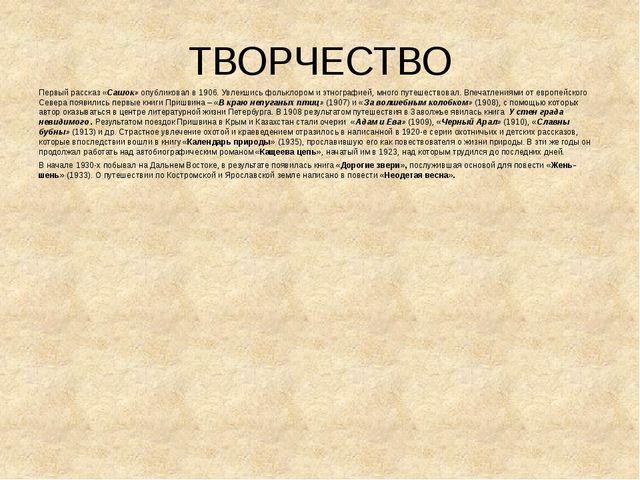 ТВОРЧЕСТВО Первый рассказ «Сашок» опубликовал в 1906. Увлекшись фольклором и...