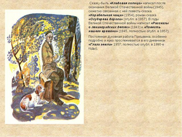 Сказку-быль «Кладовая солнца» написал после окончания Великой Отечественной в...