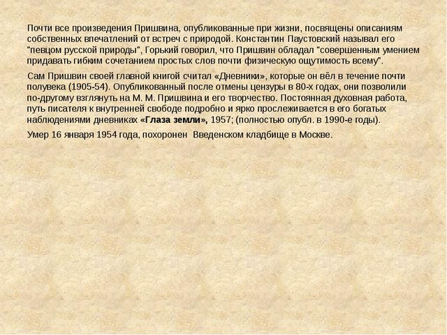 Почти все произведения Пришвина, опубликованные при жизни, посвящены описания...