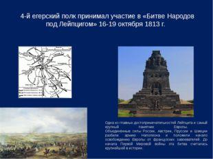 4-й егерский полк принимал участие в «Битве Народов под Лейпцигом» 16-19 окт
