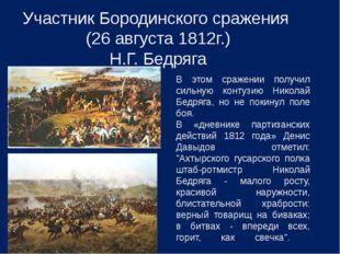 В этом сражении получил сильную контузию Николай Бедряга, но не покинул поле