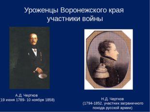 Уроженцы Воронежского края участники войны А.Д. Чертков (19 июня 1789- 10 ноя