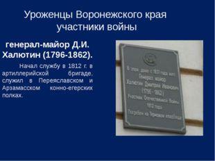 Уроженцы Воронежского края участники войны генерал-майор Д.И. Халютин (1796-1