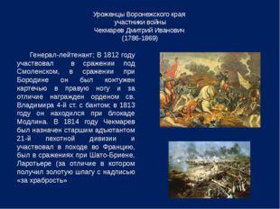 Уроженцы Воронежского края участники войны Чекмарев Дмитрий Иванович (1786-18