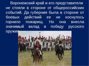 Воронежский край и его представители не стояли в стороне от общероссийских с