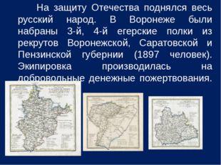 На защиту Отечества поднялся весь русский народ. В Воронеже были набраны 3-й