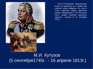 М.И. Кутузов (5 сентября1745г. - 16 апреля 1813г.) «3-й и 4-й егерские Вороне