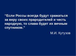 """""""Если Россы всегда будут сражаться за веру своих прародителей и честь народн"""