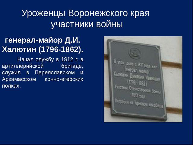 Уроженцы Воронежского края участники войны генерал-майор Д.И. Халютин (1796-1...