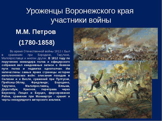 М.М. Петров (1780-1858) Во время Отечественной войны 1812 г. Был в сражениях...