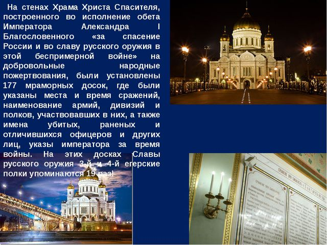 На стенах Храма Христа Спасителя, построенного во исполнение обета Император...