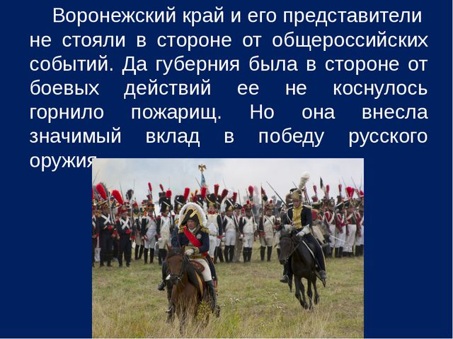 Воронежский край и его представители не стояли в стороне от общероссийских с...