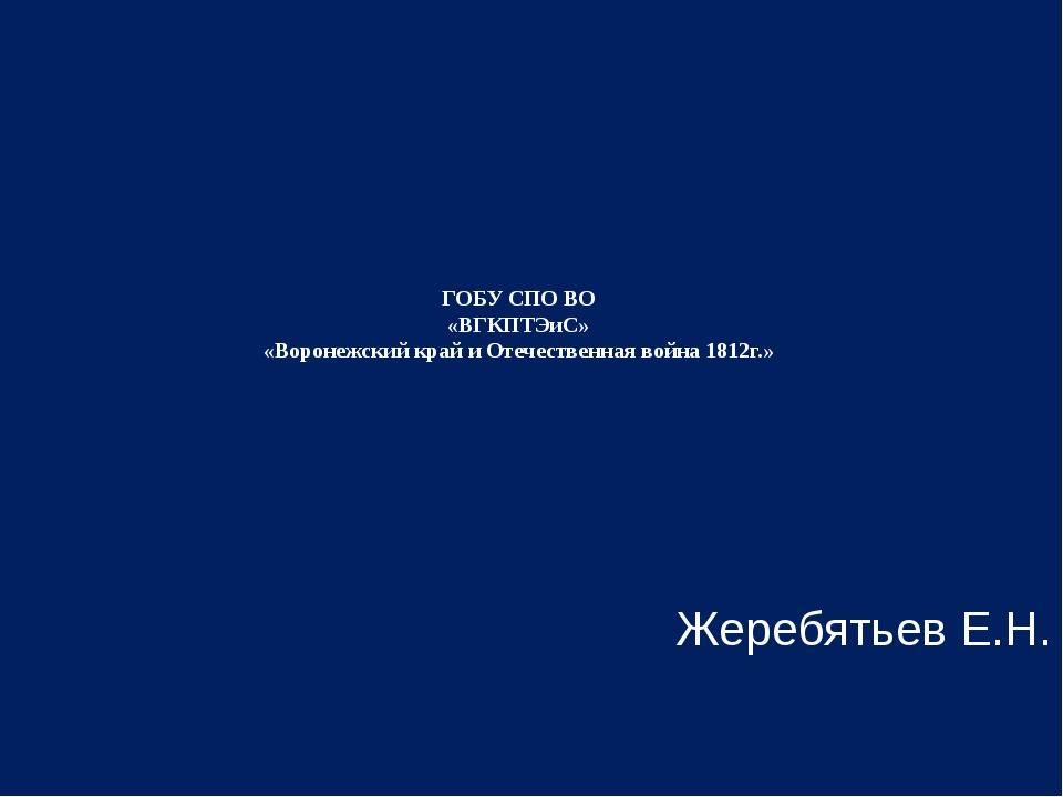 ГОБУ СПО ВО «ВГКПТЭиС» «Воронежский край и Отечественная война 1812г.» Жереб...